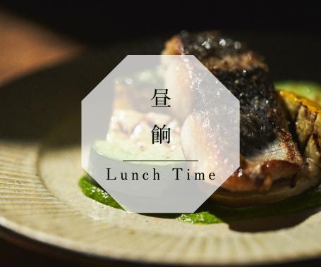 昼餉 - Lunch Time