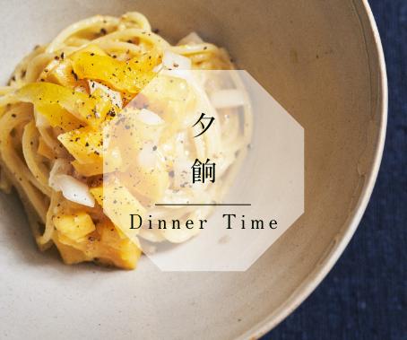 夕餉 - Dinner Time